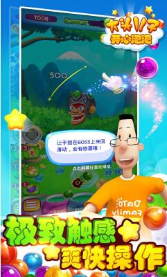 大头儿子开心泡泡(泡泡飞舞) v1.1.0 for Android安卓版 - 截图1