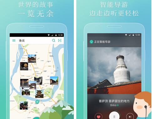 鱼说(旅游助手) v3.5.0 for Android安卓版 - 截图1