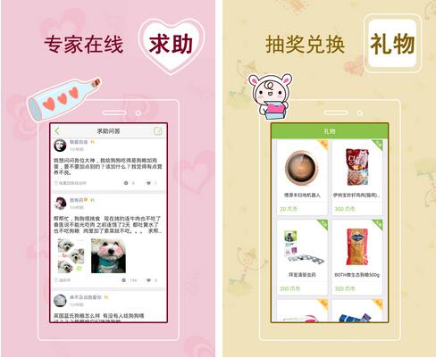 握爪(宠物助手) v2.1 for Android安卓版 - 截图1