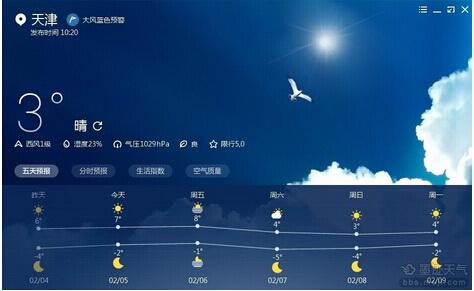 墨迹天气1.2.1.3(天气预测大师)PC版 - 截图1