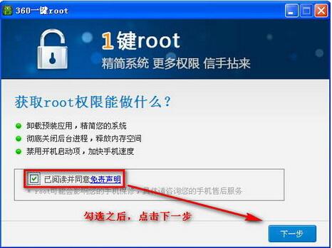 360一键ROOT 5.3.3.0(ROOT权限获取专家) - 截图1