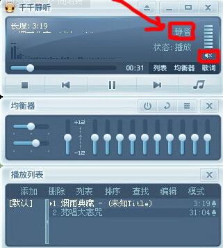百度音乐(原千千静听)2014 9.1.14(音乐播放大师)官方正式版 - 截图1