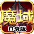 魔域口袋版for iPhone苹果版4.3.1(军团制霸)