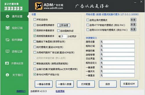 ADM阿呆喵广告拦截 2.0.5(广告去除专家)绿色版 - 截图1
