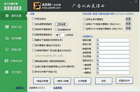 ADM阿呆喵广告拦截 2.0.5(广告去除助手) - 截图1