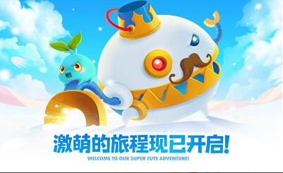 保卫萝卜2(极地之旅) v2.0.0 for Android安卓版 - 截图1