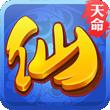 这才是仙侠for iPhone苹果版6.0(仙侠传说)