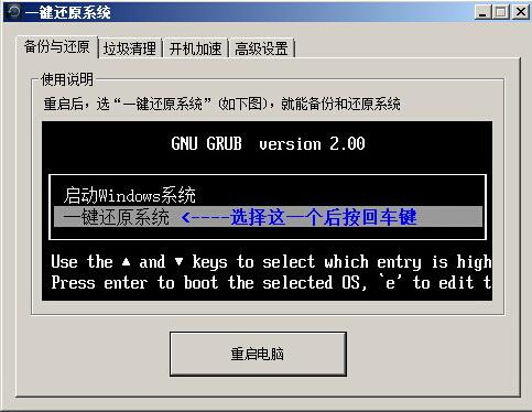 一键还原系统(LiuX) 3.19.8.5(系统还原专家) - 截图1