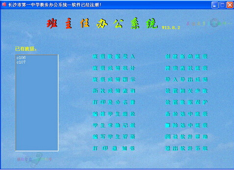 班主任办公系统 13.9.6(班主任办公管理大师) - 截图1