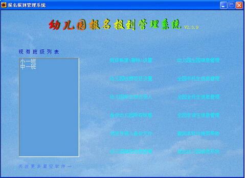 幼儿园报名报到管理系统 3.5.3(幼儿园信息管理系统) - 截图1