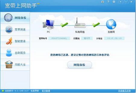 天天上网助手 8.1.1505.2914(宽带检测和管理工具) - 截图1