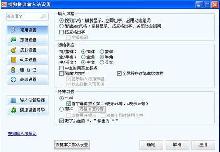 搜狗输入法7.6a(搜狗拼音)正式版 - 截图1