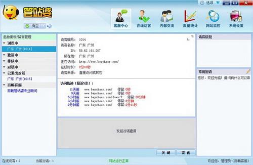 管站婆 2.7.5(网站管理专家) - 截图1