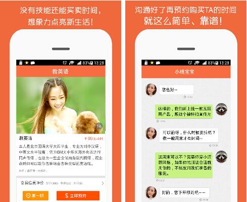 快约(通讯社交) v4.1.8 for Android安卓版 - 截图1