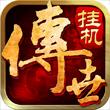 传世挂机for iPhone苹果版5.0(放置手游)