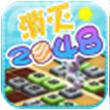 消灭2048HD for iPhone苹果版4.3.1(休闲益智)