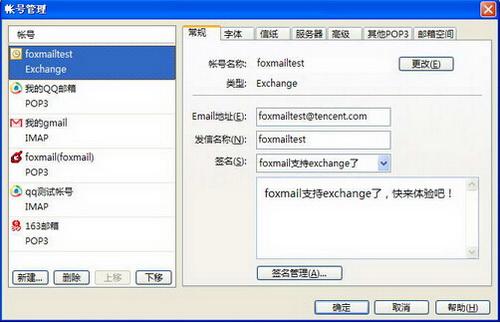 Foxmail 7.2.7.21(邮件客户端) - 截图1