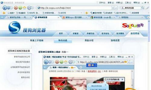 搜狗高速浏览器 5.2.5.17046(高速浏览器)官方正式版 - 截图1