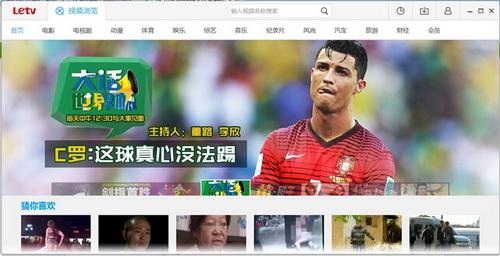乐视网络电视7.2.2.486(乐视视频) 官方版 - 截图1