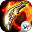 青龙偃月刀for iPhone苹果版4.3.1(战场策略)