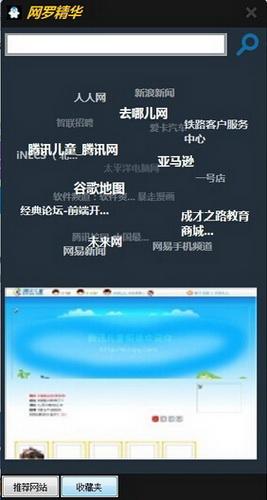 网罗精华 2.0.4897.4(鉴黄专家) - 截图1