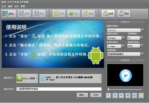 新星安卓手机格式转换器 7.2.8.0(安卓手机格式转换专家) - 截图1
