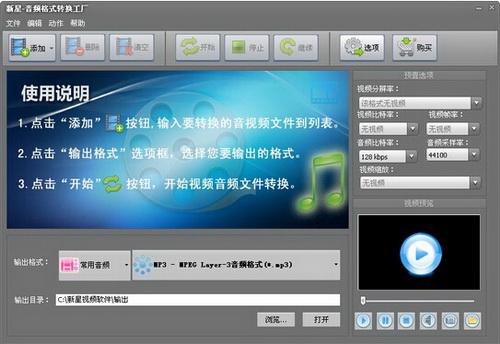 新星音频格式转换工厂 7.0.0.0(音频格式转换) - 截图1
