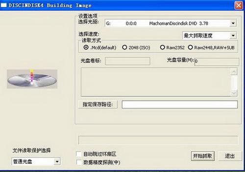 碟中碟虚拟光驱 4.33(虚拟光驱) - 截图1