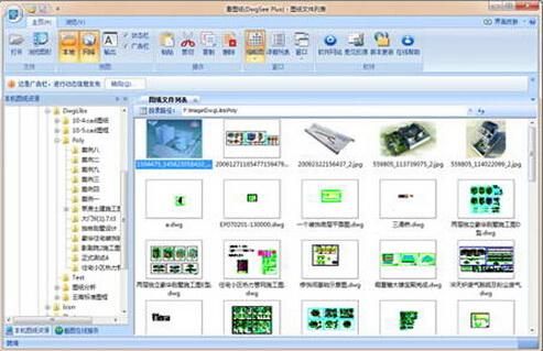 看图纸(DwgSee Plus) 6.0.3(看图专家)官方正式版 - 截图1