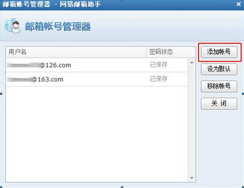 网易邮箱助手 2.1.1.3(邮件软件) - 截图1