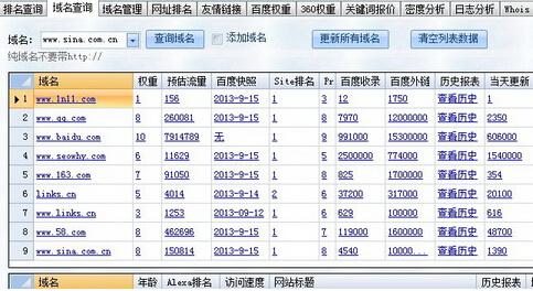 金花站长工具 8.0.3(网站收录查询大师) - 截图1