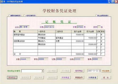 博泰学校财务会计6.2015.6.0(会计专家)U盘版 - 截图1