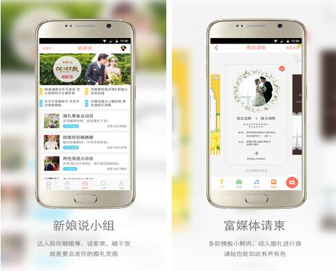 婚礼纪(生活休闲) v5.2.0 for Android安卓版 - 截图1