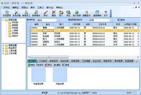 超易人事管理软件 3.35(人事管理专家)单机版 - 截图1