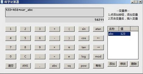 科学计算器 1.0(计算专家) - 截图1