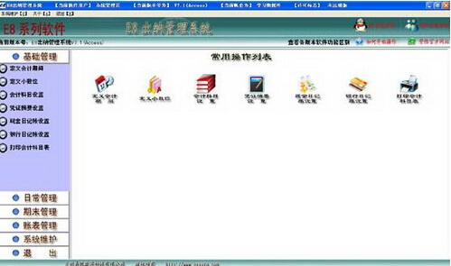 E8出纳管理软件 7.69(出纳管理专家) - 截图1