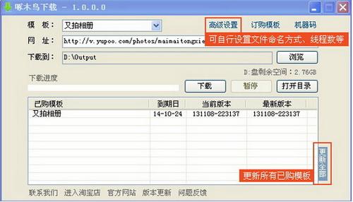 啄木鸟图片下载器 5.7.37.0(网络图片下载大师) - 截图1