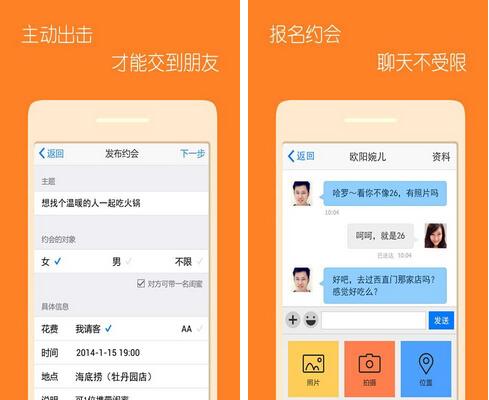 请吃饭(通讯社交) v2.3.1 for Android安卓版 - 截图1