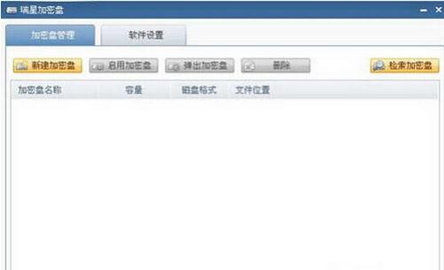 瑞星加密盘 1.0.0.8(数据加密工具) - 截图1