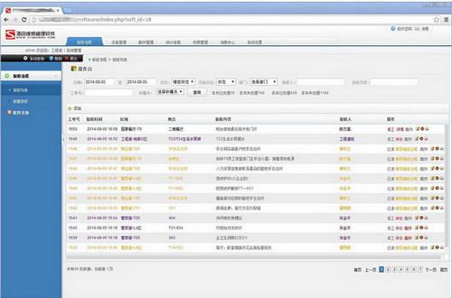 酒店工程部报修软件 4.2.7(酒店报修专家) - 截图1