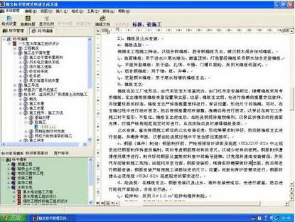 翰文招标文件编制系统 15.4.28(招标文件制作专家) - 截图1