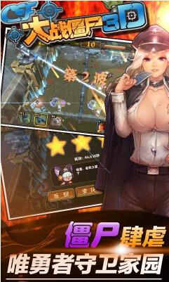 CF大战僵尸3D(僵尸战役) v2.2 for Android安卓版 - 截图1
