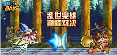 特技战斗喵(三国群喵) v1.0 for Android安卓版 - 截图1