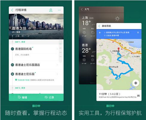出发吧(地图旅游) v2.4.2 for Android安卓版 - 截图1