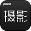 POCO摄影for iPhone苹果版6.0(摄影平台)