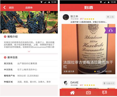 拍酒(生活助手) v2.1.3 for Android安卓版 - 截图1