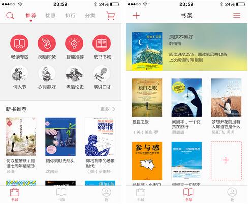 京东阅读(阅读学习) v2.4.2 for Android安卓版 - 截图1