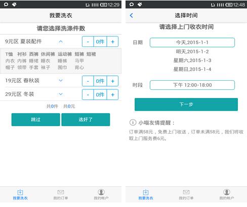 懒猫洗衣(生活休闲) v1012.01 for Android安卓版 - 截图1