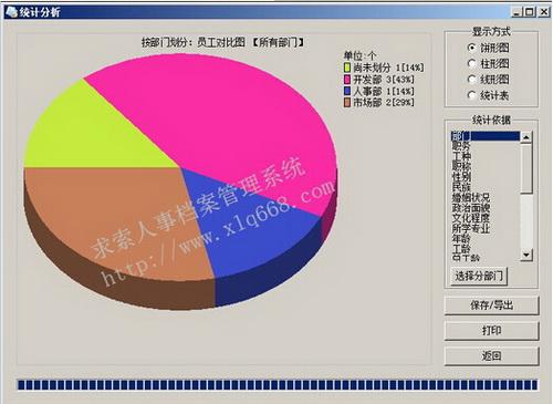 求索人事档案管理系统 10.7(档案管理专家)单机版 - 截图1