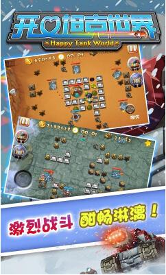 开心坦克世界(坦克大战) v1.4 for Android安卓版 - 截图1